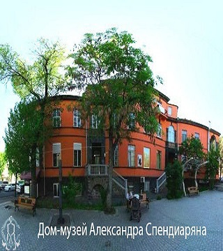 Дом-музей Александра Спендиаряна