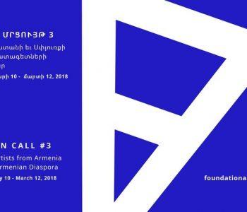 Open Call для художников из Армении и Армянской диаспоры