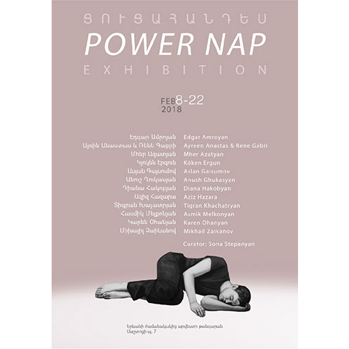 Выставка «Power nap»